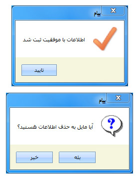 MessageBox فارسی